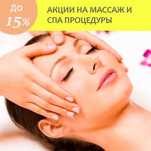 Акция-на-массаж и спа процедуры в Одессе