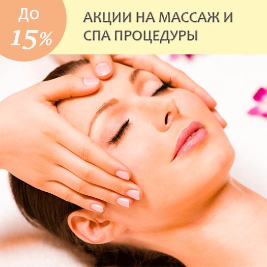 Акция на массаж и спа процедуроы в Одессе